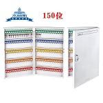 杰丽斯(JIELISI)8707钥匙箱150位 全金属挂壁式钥匙柜 (送钥匙牌)