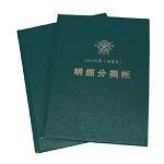 成文厚借贷式110 101-93-1 明细分类帐 帐本 190*260mm 100页/本
