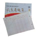 成文厚 乙式503库存数量帐页 物品明细账页材料数量物料账201-50