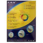 龙诚海 1285  A4不干胶标签打印纸 背胶标签贴纸 44格 48.5*25.4mm 100张/包