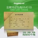 金蝶RM01B 225*142mm 记账凭证封面 凭证包角 凭证封皮