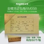 金蝶RM05B 243*142mm 记账凭证封面包角 发票大小凭证封皮