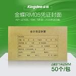 金蝶RM05 243*142mm 会计凭证封面 会计记账封面