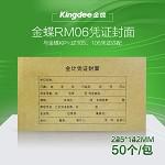 金蝶RM06 243*122mm 会计凭证封面 记账凭证封皮 封套
