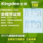 金蝶 KZ-Z103 32*203mm针式日记账 账簿纸 帐本/账册/帐页