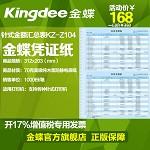 金蝶 KZ-Z104 32*203mm 针式金额汇总表 账簿纸 帐本/账册/帐页