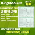 金蝶 KZ-Z105 372*254mm针式数量明细表账簿打印纸 帐本/账册/帐页