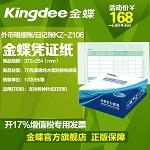 金蝶 KZ-Z106 372*254mm针式外币明细账/日记账 账簿纸 帐本/账册/帐页