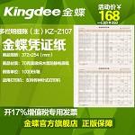 金蝶KZ-Z107 372*254mm针式多栏明细账(主)会计账簿纸 帐本/账册/帐页