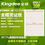 金蝶 KZ-Z108 372*254mm 针式多栏明细账(辅) 账簿纸 帐本/账册/帐页