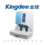 金蝶K60激光定位自动装订机电动打孔自动压铆直径6毫米 其它财务
