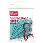 宜洁(yekee) Y-9881 环保 食品餐具一次性 护牙 袋装护理牙签牙线棒(50只装)