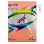 易利丰(ELIFO) 80克彩色复印纸 彩色纸 手工纸 手工折纸 打印纸 儿童益智剪纸折纸 三文鱼 A3