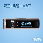 汉王(Hanvon)A30T 手持便携式扫描笔 30字/秒 识别中文/英文/德语/法语 便携式 不支持自动双面 一年保修