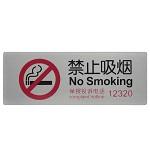 斯圖 導示牌 標識牌 科室牌門貼牌 鋁塑板標牌 標語牌 告示指示牌23.8X8.8cm 禁止吸煙帶舉報電話  R116