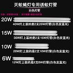 三川 灭蝇灯灯管 T8 10W 长34.5cm