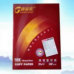 高品乐 70G复印纸 16K 500张/包