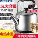 奥克斯 烧水壶 AK-15N01 304不锈钢电水壶大容量5L