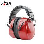 华特(HUATE)隔音耳罩防噪音 学习射击打鼓出差工作降噪消音耳罩 工厂车间工人听力防护劳保用品 红色