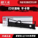 天威 色带架 RFE005BPRJ 适用爱普生LQ730K/LQ630K/LQ735K/LQ635K