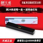 天威 色带芯 RFR034BPRJ1 适用爱普生LQ1600K/LQ300K/LQ300K+II/LQ800/LQ520k