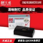 天威 色带芯 RFR149BPRJ1 适用于爱普生LQ630K/LQ635K/LQ80KF/LQ730K