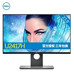 戴尔(DELL)U2417H 23.8英寸窄边旋转升降IPS屏显示器 黑色