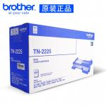 兄弟(brother)TN-2225 黑色粉盒 2600页打印量 适用于2240D/2250DN/7360/7470D 单只装