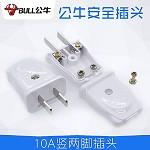 公牛(BULL)10L4/T 家用及类似用途插头(颜色随机)