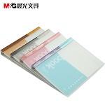晨光(M&G)MPY8DC25 A5透明60PP活页本(20孔金属类)