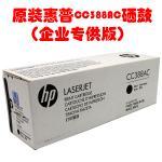 惠普(HP) CC388AC 黑色硒鼓 大客户装 适用于P1007 P1008 1106 1108  M1136  M1213NF 1216 M126NW M128FN M202N