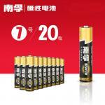 南孚(NANFU)LR03 AAA 7#碱性电池 20粒/盒