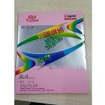 旗舰 A4粉色打印纸 80g 100张/包 塑封包装