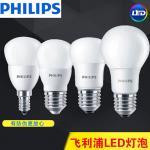 飞利浦(PHILIPS)螺口led节能灯 E27 9W 6500K日光灯泡 自镇流荧光灯 灯泡/灯管类