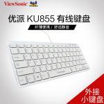 优派(ViewSonic) KU855 巧克力键盘 有线纤薄电脑笔记本USB迷你静音外接小键盘 白色