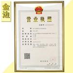 創意 4K高級營業執照框 金色 帶獎狀