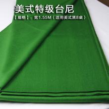 经纬线 美式黑八台球桌布 台尼台布 3.2米 带6条边布