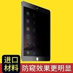 世轩 ipad Pro mini3防窥屏幕隐私保护平板贴膜