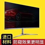 世轩 23.8英寸16比9屏(297*528mm) 台式机显示器防窥膜防反光防眩光屏幕保护贴膜