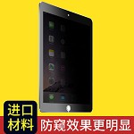 世轩 ipad Pro 10.5防窥屏幕隐私保护平板贴膜
