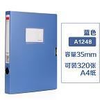 齐心(COMIX)A1248 A4粘扣档案盒/文件盒/资料盒 35mm