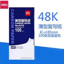 得力(Deli) 9370 48k蓝色薄型双面印复写纸 100张