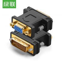 绿联(UGREEN)20122 DVI公转VGA母转接头 DVI-I/DVI24+5转VGA高清转换器连接线转接头 音视频配件