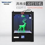 良益筑诚(ROCLOK)C300工业级高精度大尺寸打印机创客教育3d打印机 工业专业版
