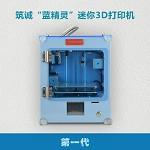 """良益筑诚(ROCLOK)""""蓝精灵""""一代迷你全自动智能3D打印机家庭玩具创客教育3d打印机"""