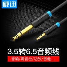 威迅(VENTION)BAB 3.5转6.5音频线 3.5mm转6.35电脑功放音响公对公连接线 5米