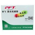 普飞 PHP-CE402 黄色硒鼓(适用于HP LaserJet Enterprise M551,500 MFP M575)