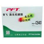 普飞 PHP-CE403 红色硒鼓(适用于HP LaserJet Enterprise M551,500 MFP M575)