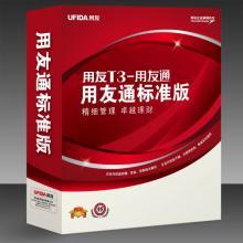 用友(UFIDA)T3标准版 财务软件 总账(现金银行/往来管理/项目管理)1站点 办公自动化