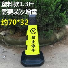 斯圖(sitco) 反光路錐 禁止停車警示牌 專用車位停車牌樁 塑料款1.3斤 70*32cm